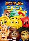 絵文字の国のジーン [DVD]