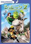 シュレック 2 スペシャル・エディション [DVD]