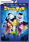 シャーク・テイル スペシャル・エディション [DVD] [2018/02/02発売]
