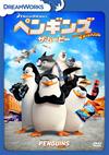 ペンギンズ FROM マダガスカル ザ・ムービー [DVD] [2018/02/02発売]