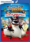 ザ・ペンギンズ from マダガスカル ペンギンズ、DVDデビュー [DVD]