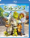 シュレック 3 [Blu-ray]