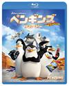 ペンギンズ FROM マダガスカル ザ・ムービー [Blu-ray] [2018/02/02発売]