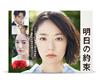 明日の約束 完全版 DVD-BOX〈6枚組〉 [DVD] [2018/03/09発売]