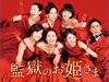監獄のお姫さま Blu-ray BOX〈4枚組〉 [Blu-ray]