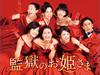 監獄のお姫さま DVD-BOX〈6枚組〉 [DVD]
