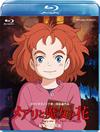 メアリと魔女の花 [Blu-ray]