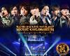 Kis-My-Ft2 / LIVE TOUR 2017 MUSIC COLOSSEUM〈2枚組〉