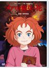 メアリと魔女の花〈2枚組〉 [DVD]