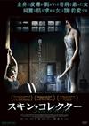 スキン・コレクター('17独 / カナダ) [DVD]