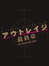 アウトレイジ 最終章 スペシャルエディション〈特装限定版・2枚組〉 [DVD] [2018/04/24発売]