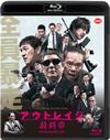 アウトレイジ 最終章 [Blu-ray] [2018/04/24発売]