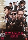 アウトレイジ 最終章 [DVD] [2018/04/24発売]