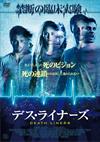 デス・ライナーズ('16米) [DVD]