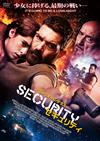 SECURITY セキュリティ [DVD] [2018/03/02発売]