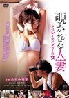 覗かれる人妻 シュレーディンガーの女 [DVD]