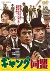 ギャング同盟 [DVD] [2018/03/07発売]