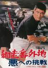 網走番外地 悪への挑戦 [DVD] [2018/03/07発売]