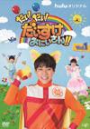 だい!だい!だいすけおにいさん!! Vol.1 [DVD]