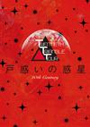 20th Century / TWENTIETH TRIANGLE TOUR 戸惑いの惑星〈初回生産限定盤〉