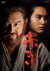 赤ひげ DVD BOX〈4枚組〉 [DVD] [2018/02/23発売]