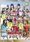JKニンジャガールズ〈2枚組〉 [DVD]