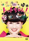 トットちゃん! DVD-BOX〈6枚組〉 [DVD] [2018/03/28発売]