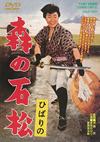 ひばりの森の石松 [DVD]