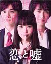 恋と嘘 コレクターズ・エディション〈2枚組〉 [Blu-ray] [2018/03/07発売]