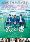 恋と嘘〈2枚組〉 [DVD] [2018/03/07発売]