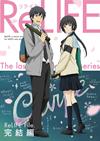 ReLIFE 完結編〈完全生産限定版・2枚組〉 [Blu-ray]