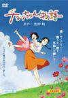 チョッちゃん物語 [DVD] [2018/04/03発売]