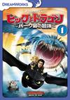 ヒックとドラゴン〜バーク島の冒険〜 vol.1 [DVD]