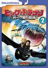 ヒックとドラゴン〜バーク島の冒険〜 vol.2 [DVD]