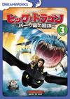 ヒックとドラゴン〜バーク島の冒険〜 vol.3 [DVD]