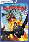 ヒックとドラゴン〜バーク島の冒険〜 vol.7 [DVD]