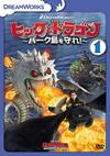 ヒックとドラゴン〜バーク島を守れ!〜 vol.1 [DVD]