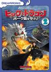 ヒックとドラゴン〜バーク島を守れ!〜 vol.2 [DVD]