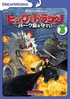 ヒックとドラゴン〜バーク島を守れ!〜 vol.3 [DVD]