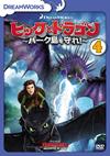 ヒックとドラゴン〜バーク島を守れ!〜 vol.4 [DVD]