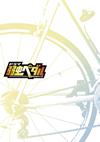 ドラマ 弱虫ペダル Season2 Blu-ray BOX〈5枚組〉 [Blu-ray] [2018/02/28発売]