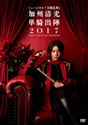 ミュージカル 刀剣乱舞 加州清光 単騎出陣2017 [DVD]