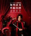 ミュージカル 刀剣乱舞 加州清光 単騎出陣2017 [Blu-ray] [2018/02/28発売]