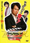フェイクドキュメントドラマ プロデューサーKIII [DVD] [2018/04/11発売]