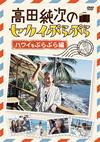 高田純次のセカイぷらぷら ハワイをぷらぷら編 [DVD]