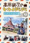 高田純次のセカイぷらぷら サンディエゴをぷらぷら編 [DVD]
