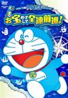NEW TV版ドラえもんスペシャル お宝めざして全速前進! [DVD]
