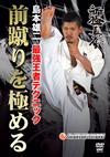 島本雄二 / 新極真会 島本雄二 最強王者テクニック 前蹴りを極める [DVD]
