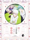 続 刀剣乱舞-花丸- 其の四 [Blu-ray]
