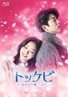 トッケビ〜君がくれた愛しい日々〜 Blu-ray BOX2〈5枚組〉 [Blu-ray]